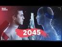 Когда Люди Станут Бессмертными? Вечная жизнь или цифровое бессмертие | Black Science