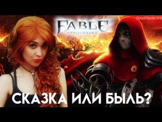 Любимая КЛАССИКА в новом исполнении. FABLE ANNIVERSARY/ РОЗЫГРЫШ КЛЮЧЕЙ