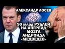 Стартовал апгрейд Шаломова мозга Менделя за 90 млрд. рублей.