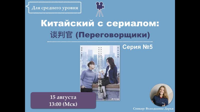 Открытый урок китайский с СЕРИАЛОМ 谈判官 Переговорщики серия 5