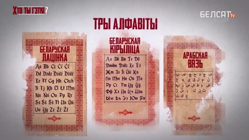 Беларуская мова ролік Белсат