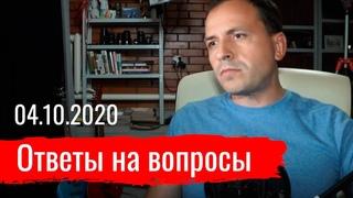 Константин Сёмин. Ответы на вопросы