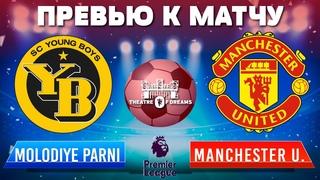 Янг Бойз - Манчестер Юнайтед  ПРЕВЬЮ! | ЛИГА ЧЕМПИОНОВ ПРИВЕТ!