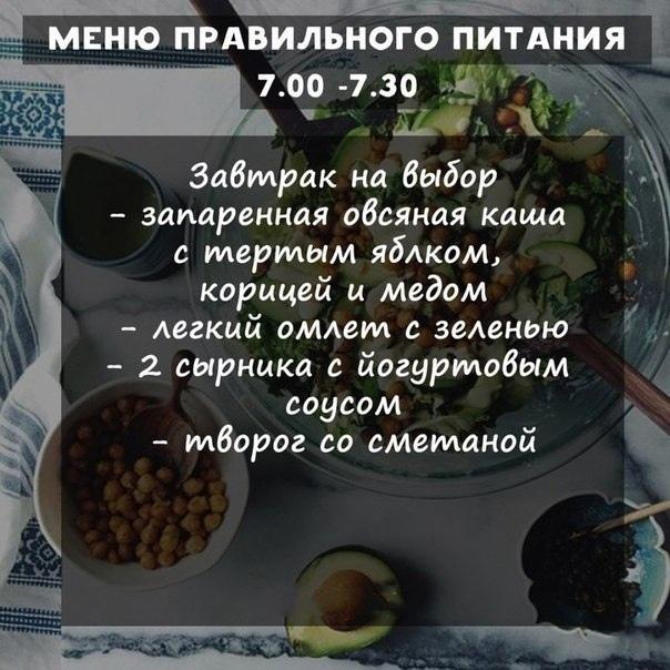 Диет Меню Правильного Питания.