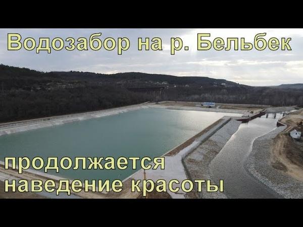Водозабор на р Бельбек 43 Благоустройство Строительство дорог Прибыли новые шкафы управления