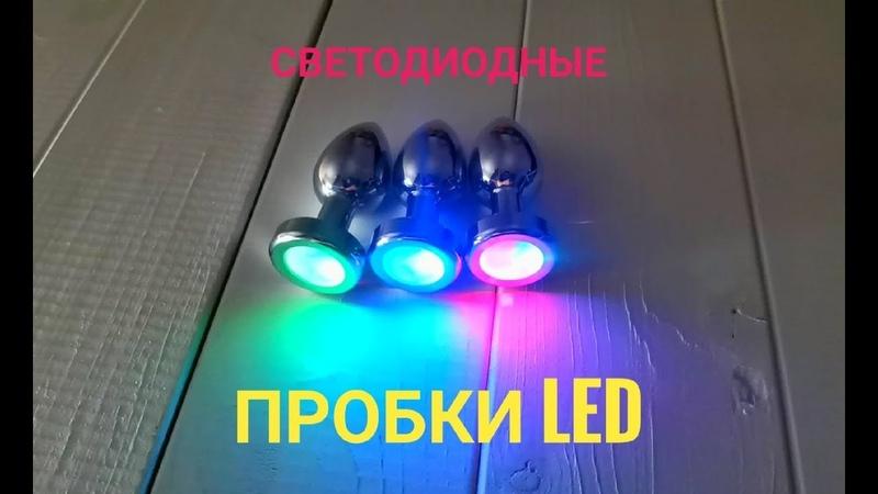 Обзор анальная пробка LED со светодиодами размер S