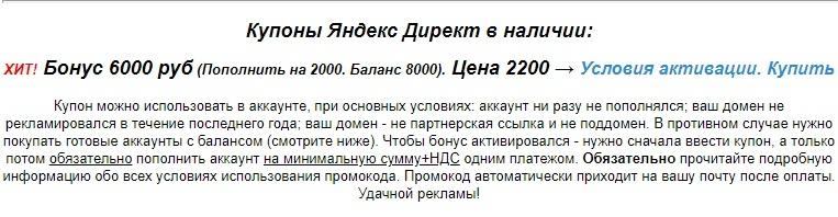Льём через Яндекс.Директ: подготовка к запуску рекламы, изображение №17