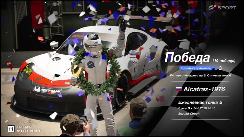 Gran Turismo Suzuca Circut всё таки отжал топ1 с 4ой позиции с ПБС-0 МКПП ,без траектории!