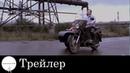 Груз 200 - Трейлер 2007