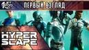 ПЕРВЫЙ ВЗГЛЯД на игру HYPER SCAPE от JetPOD90! Обзор релиза королевской битвы в духе Apex Legends.