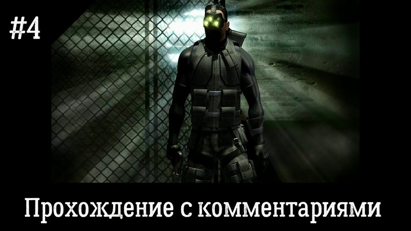 Splinter Cell 2002 с комментариями 4 внутри полицейского участка