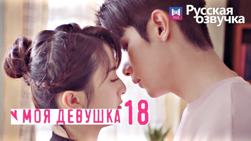 МОЯ ДЕВУШКА 18 Серия Русская озвучка My Girl 2020