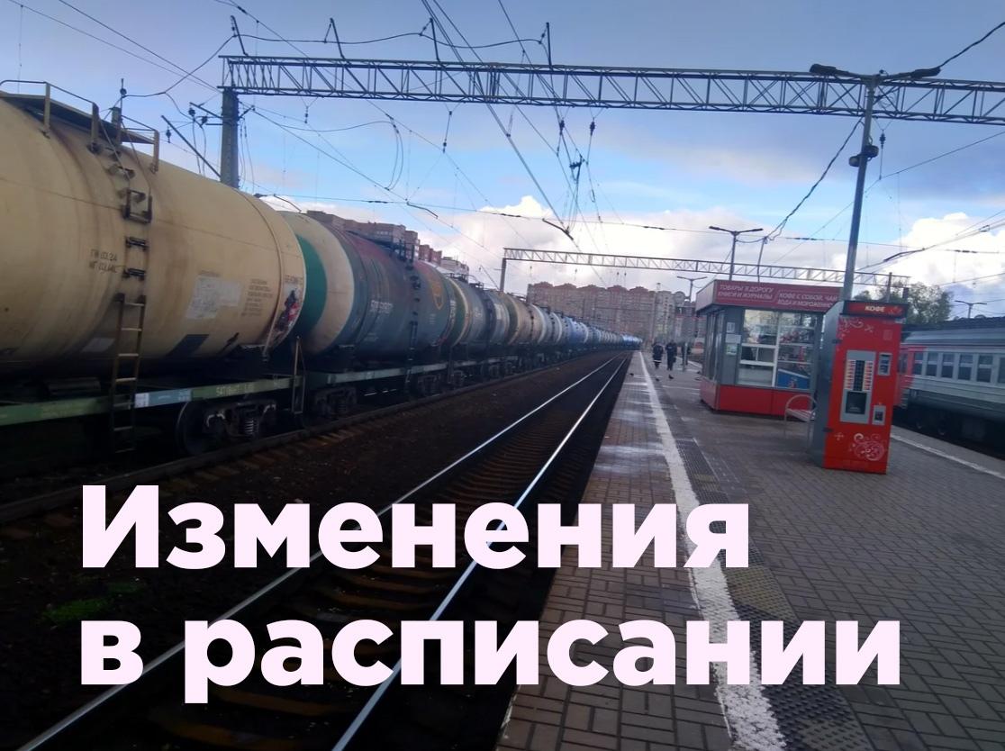 График движения электричек Савеловского направления МЖД изменится
