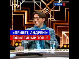 Привет, Андрей!: Топ-5 моментов  Россия 1