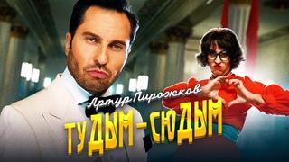 Артур Пирожков - туДЫМ-сюДЫМ  [Премьера клипа 2020]