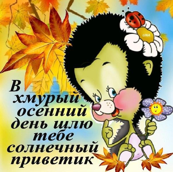 Картинки с приветиком осенним прикольные символы