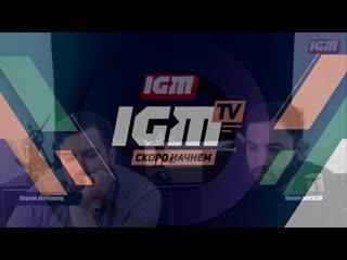 Утрошоу igm news #12