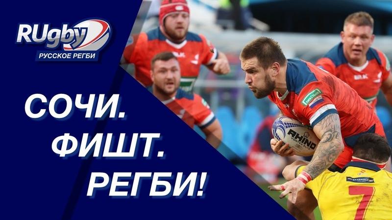 Сочи Фишт Регби Чемпионат Европы 2020 Россия Испания RUgby Русское регби