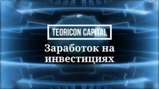 Teoricon Capital! Как заработать на инвестициях