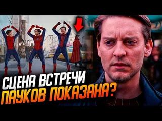 Сцена встречи Паучков показана? Человек-паук 3 нас удивит! l Мстители 5, Вечные 2 и многое другое.