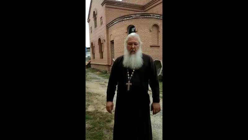 Отец Димитрий приглашает желающих вступить в попечители строящегося храма