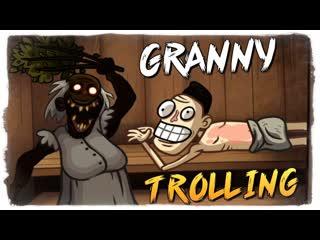 TheBrainDit БАБКА ГРЕННИ ЗАТРОЛИЛА ВСЕХ! Troll Face Quest Horror 3