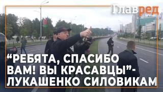 """""""Ребята, спасибо вам! Вы красавцы!"""" - Лукашенко поблагодарил ОМОН за избиение людей"""