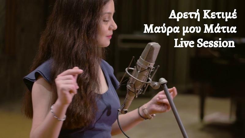 Areti Ketime | Mavra mou Matia | Live Session