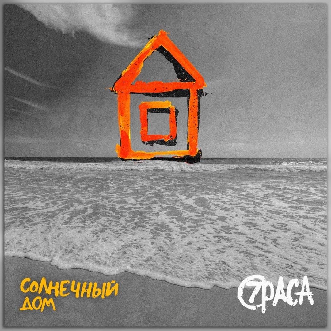 7Раса - Солнечный Дом [Maxi-Single]
