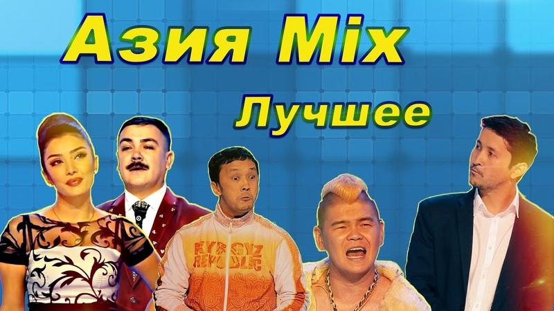 КВН Азия Mix Лучшее