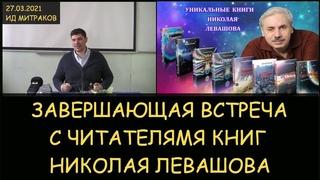 Завершающая встреча с читателями книг Николая Левашова ИД Митраков в Москве 27 03 2021