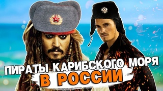 ДЖЕК ВОРОБЕЙ И ПРИКЛЮЧЕНИЯ В РОССИИ