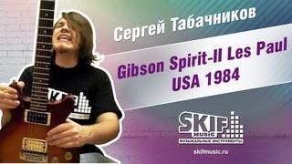 Обзор электрогитары Gibson Les Paul Spirit II USA 1984   Сергей Табачников   SKIFMUSIC