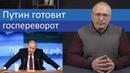 Путин готовит государственный переворот Блог Ходорковского 14