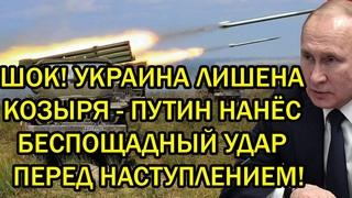 Срочно! Украина лишена козыря - Путин нанёс беспощадный удар перед наступлением Киева!