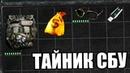 СЕКРЕТНЫЙ ТАЙНИК В СТАЛКЕР ЗОВ ПРИПЯТИ! S.T.A.L.K.E.R. Gunslinger Mod SGM 2.2 12