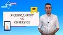 Чем отличается Яндекс директ от CardDrive Service Контекстная реклама и агрегатор.