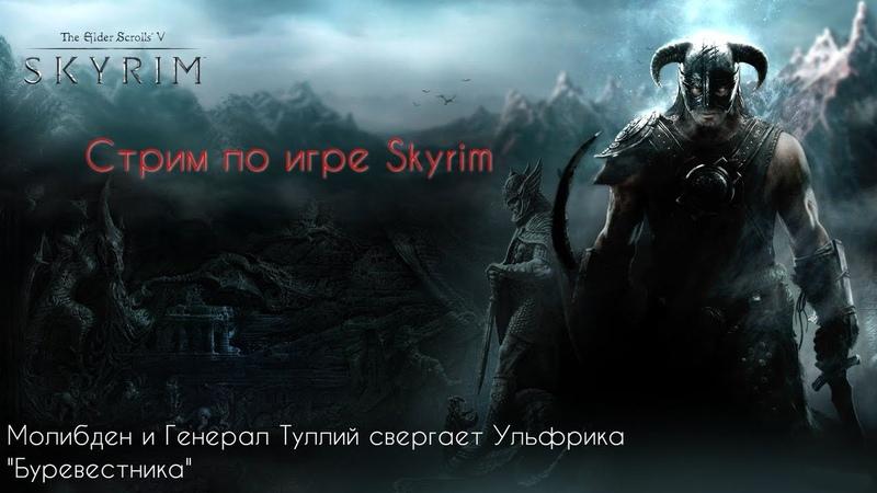 Стрим The Elder Scrolls V Skyrim Молибден и Генерал Туллий свергает Ульфрика Буревестника