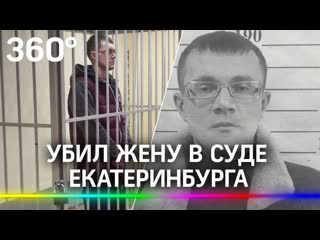 Убил жену в суде Екатеринбурга. Первое заседание по громкому делу