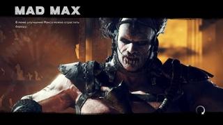 Mad Max ➤ Twins(Близнецы) №35