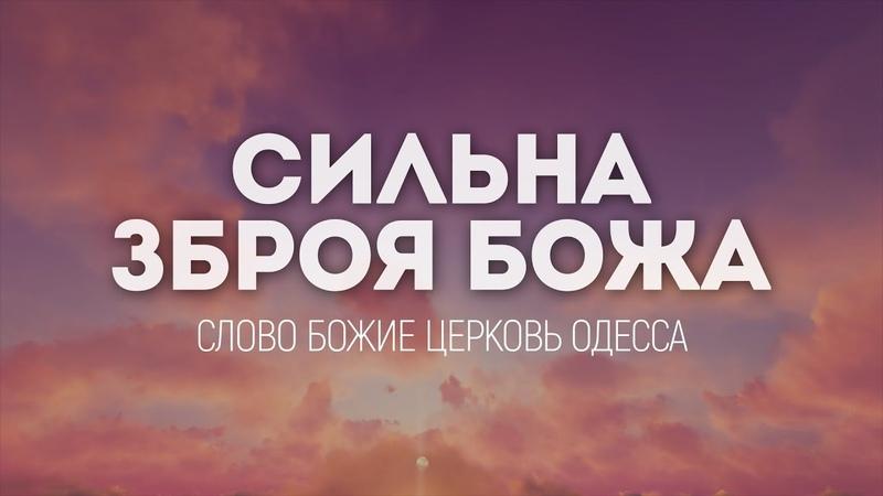 Слово Божие церковь Одесса Сильна Зброя Божа караоке текст Lyrics
