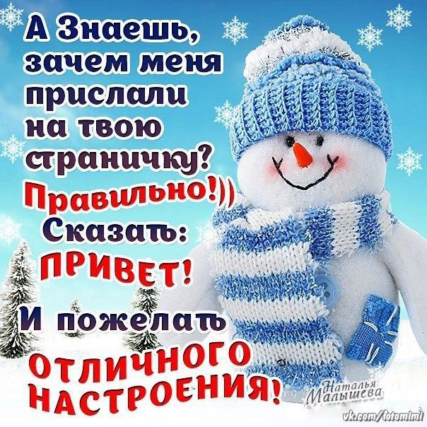 Открытки для настроения женщине любимой зимой прикольные