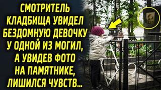 Смотритель увидел беспризорную девочку, а когда посмотрел на фото на памятнике, был в шоке…