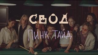 ПИНК ТАЙД | СВОД