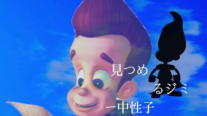 Jimmy Neutron Anime Opening ジミー・ニュートロン