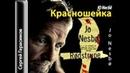 Несбё Ю_ХХ.03.Красношейка_Герасимов С_аудиокнига,детектив,триллер,2014,2-7