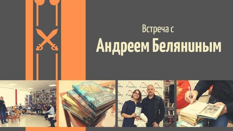 Встреча с Андреем Беляниным