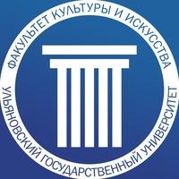 Логотип ФКИ / Факультет Культуры и Искусства УлГУ