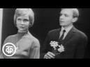 Телеспектакль Бедная Лиза с участием Анастасии Вознесенской и Андрея Мягкова 1967