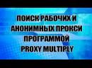 Поиск рабочих и анонимных прокси программой Proxy Multiply